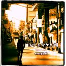 ヨイトマケの唄 (Cover Ver.)/everymen