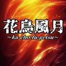 花鳥風月 ~ka-cho-fu-getsu~/Blues★music