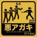 悪アガキ/S.K