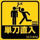 単刀直入/S.K