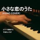小さな恋のうた(ピアノ カバー)/中村理恵
