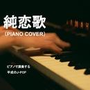 純恋歌(ピアノ カバー)/中村理恵