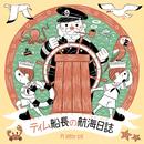 ティム船長の航海日誌/後藤ハルキ
