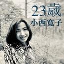 23歳/小西寛子