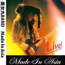 Made In Asia (Live)/坂川美女丸