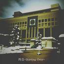 再会 -Starting over-/DJ SAIJI