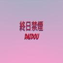 終日禁煙/DAIDOU
