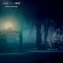 妖精たちの舞踏/馬島昇