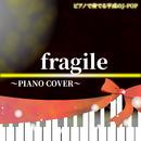 fragile (PIANO COVER)/中村理恵