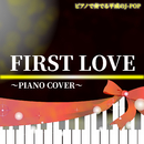FIRST LOVE(PIANO COVER)/中村理恵