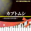 カブトムシ (PIANO COVER)/中村理恵