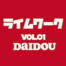 ライムワーク vol.01/DAIDOU