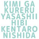 君がくれる優しい日々/Kentaro Nishida