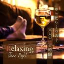 ゆったりくつろぐ大人の癒し時間 - Relaxing Jazz Night/Relax α Wave