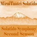 Solatido Symphony Secound Season/未来探偵ソラシド