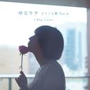 ゆるウタ J -Pop Cover - ピアノと歌 Vol.4/mana