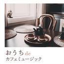 おうちでカフェミュージック/Relax α Wave