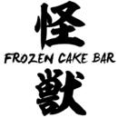 怪獣/FROZEN CAKE BAR
