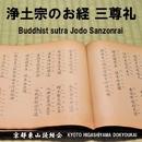 浄土宗のお経 三尊礼/京都東山読経会