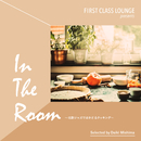 First Class Lounge In The Room ~北欧ジャズではかどるクッキング~ Selected by Daiki Mishima/Various Artists