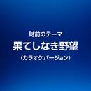 財前のテーマ - 果てしなき野望 (カラオケバージョン)/生演奏カラオケ vs 浜崎