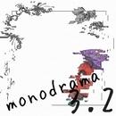 MONODRAMA3.2/青山亮