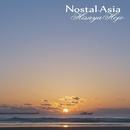 Nostal-Asia (2020Remaster)/宝生久弥