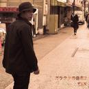 ガラクタの音楽2/TKS