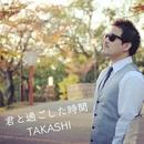 君と過ごした時間/TAKASHI