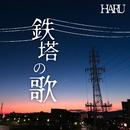 鉄塔の歌/HARU