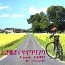 ときめき☆サイクリング/GUMI