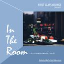 First Class Lounge In The Room ~ディナーを楽しむためのピアノジャズ~ Selected by Yutaro Nakamura/Various Artists