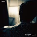 伝道者の書/Hide-c.