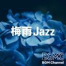 梅雨ジャズ/BGM channel