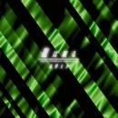 龍は眠る(演劇「龍は眠る」オリジナルサウンドトラック)/南澤大介