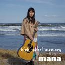 high school memory ~あなたへ~ (REMASTER)/mana