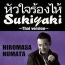 SUKIYAKI (Thai Ver) [Cover]/沼田浩正