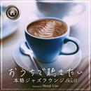 おうちで聴きたい本格ジャズラウンジ ~コーヒーとともに~ Selected by Shouji Uno/Various Artists