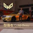 型落ちGOLD BENZ/SHO