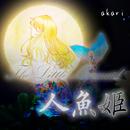 人魚姫/akari