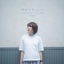 ゆるウタ J -Pop Cover - ピアノと歌 Vol.5/mana