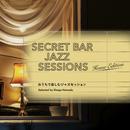 Secret Bar Jazz Sessions ~おうちで楽しむジャズセッション~ Selected by Shogo Hamada/Various Artists