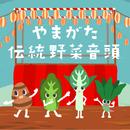 やまがた伝統野菜音頭 (Long version)/半田技研