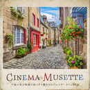 Cinema Musette ~午後の気分転換にゆったり聴きたいフレンチ・カフェBGM~/Cafe lounge resort