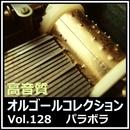 パラボラ (オルゴールver.) [インストゥルメンタル]/高音質オルゴールコレクション