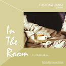 First Class Lounge In The Room ~すっきり目覚めの北欧Jazz~ Selected by Kazusa Harada/Various Artists