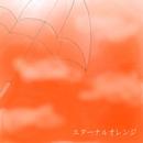 エターナルオレンジ/雨のマンデーズ