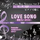 Piano Best Selection Vol.2 ピアノで聴く LOVE SONG ~男性ヴォーカリスト~/中村理恵