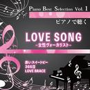 Piano Best Selection Vol.1 ピアノで聴く LOVE SONG ~女性ヴォーカリスト~/中村理恵