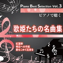 Piano Best Selection Vol.3 歌姫たちの名曲集/中村理恵